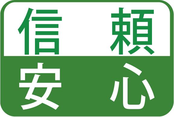 ホウ酸屋株式会社・福岡事業所