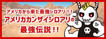 アメリカカンザイシロアリの最強伝説!!