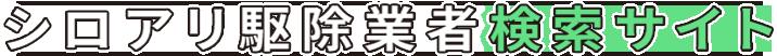 シロアリ駆除業者検索サイト