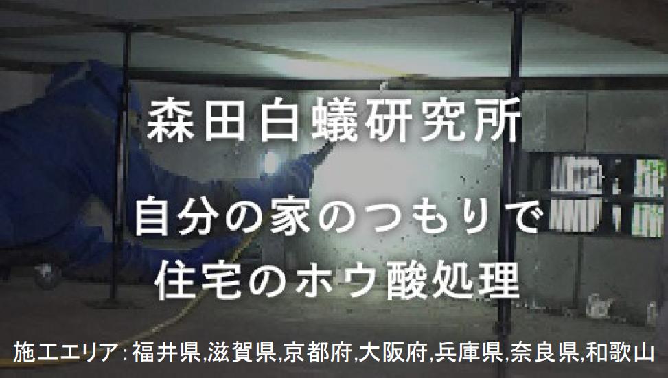 森田白蟻研究所
